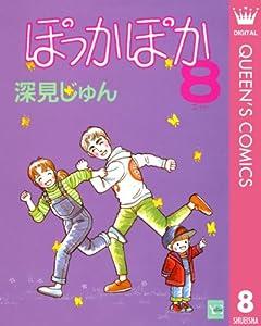 ぽっかぽか 8 (クイーンズコミックスDIGITAL)