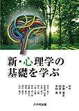 新・心理学の基礎を学ぶ