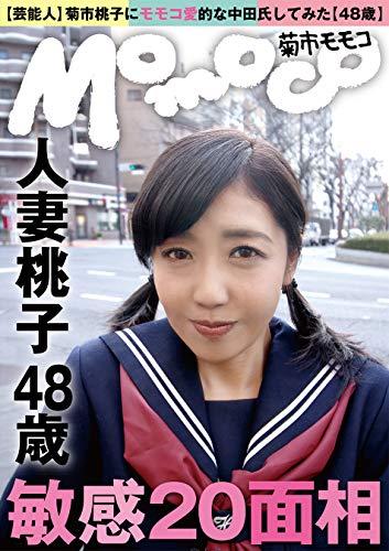 菊市桃子(AV女優)