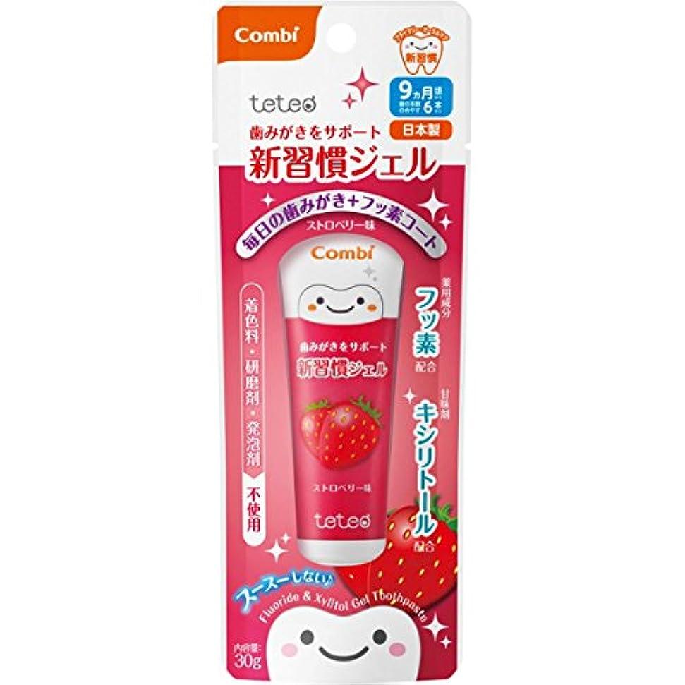 臭い気取らない子供時代【テテオ】歯みがきサポート 新習慣ジェル ストロベリー味 30g×3個