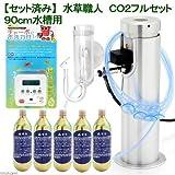 CO2フルセット 流量設定済 水草職人(一般種育成用) 90cm水槽用