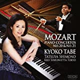 モーツァルト:ピアノ協奏曲第20番、第21番