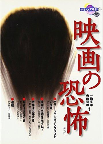 映画の恐怖 (ナイトメア叢書)の詳細を見る
