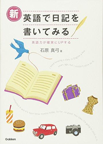 新・英語で日記を書いてみる―英語力が確実にUPするの詳細を見る