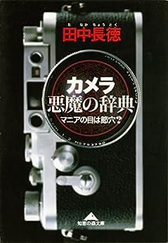 [田中 長徳]のカメラ 悪魔の辞典~マニアの目は節穴?~ (光文社知恵の森文庫)