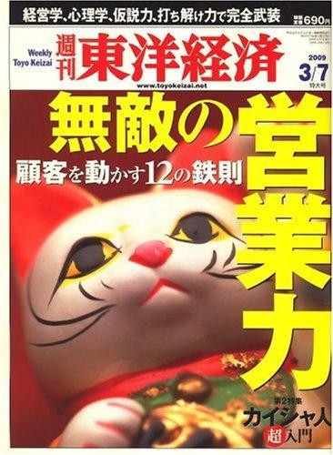 週刊 東洋経済 2009年 3/7号 [雑誌]の詳細を見る