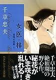 女医・梓 美肉の冥府(1) (ベストセラーズ文庫)