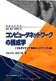 コンピュータネットワークの構成学 -「マルチメディア情報ネットワーク」改題- (series電気・電子・情報系 4)