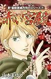 赤い宮殿 (新・霊能者緒方克己シリーズ 7) (MBコミックス)