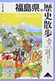 福島県の歴史散歩