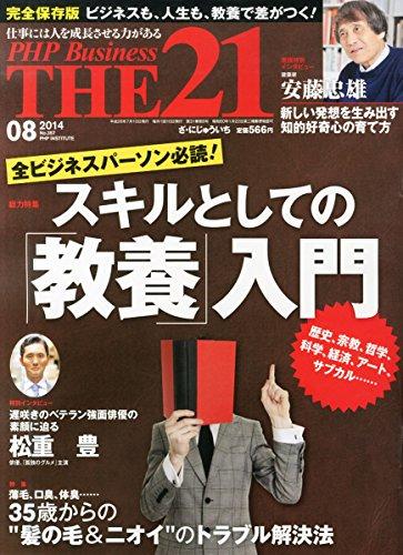 THE 21 (ザ ニジュウイチ) 2014年 08月号 [雑誌]の詳細を見る