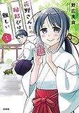 花野さんとの縁結びは難しい(1) (ぶんか社コミックス)