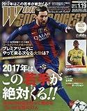 ワールドサッカーダイジェスト 2017年 1/19 号 [雑誌]