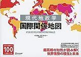 現代地政学 国際関係地図 画像