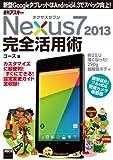 ネクサスセブン Nexus7 2013 完全活用術 新型GoogleタブレットはAndroid 4.3でスペック向上! (アスキー書籍)