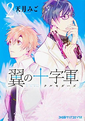 翼の十字軍(2)(ファミ通クリアコミックス)