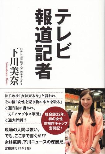 テレビ報道記者