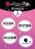 ハニー文庫番外編SS集 : 5