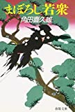 まぼろし若衆 (春陽文庫 A 2-27)