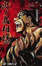 火ノ丸相撲 第23巻