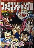 ファミコンジャンプII・最強の七人 (ジャンプコミックスセレクション)