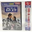映画で楽しむ名作文学 セット DVD20枚組 BCP-001-040S