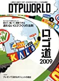 DTP WORLD (ディーティーピー ワールド) 2009年 03月号 [雑誌]