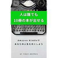 人は誰でも10冊の本が出せる: Amazon Kindleであなたの人生を本にしよう 出版しようぜ (マキコミブックス)