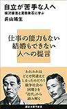 自立が苦手な人へ 福沢諭吉と夏目漱石に学ぶ (講談社現代新書)