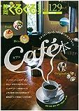 静岡ぐるぐるマップ no.129 カフェ本スタイルいろいろ、100通りのカフェタイム