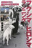 フクシマ/ヒロシマランニング—老俳優の見た東日本大震災被災地
