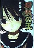 腐敗の王 (電撃文庫―Sakura in pale rose bump (0862))
