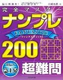 完全マスター ナンプレFANTASTIC200