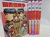 図書館戦争 LOVE&WAR 別冊編 コミック 1-5巻セット