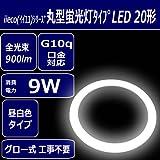 【JC】 iieco (イイエコ) シリーズ 丸型蛍光灯 LED 20形 口金G10q 全光束900lm 消費電力9w 昼白色 20W型