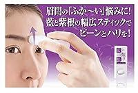 眉間の「ふか~い」悩みに! 藍と紫根の眉間スティック [簡易パッケージ品]