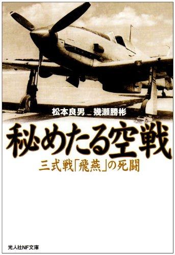 秘めたる空戦―三式戦「飛燕」の死闘 (光人社NF文庫)の詳細を見る