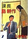 課長島耕作 (7) (モーニングKC (197))