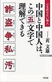 心を許せない隣人 中国と中国人は、この五文字で理解できる (WAC BUNKO)