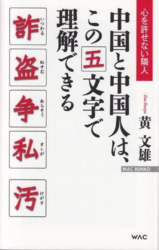 心を許せない隣人 中国と中国人は、この五文字で理解できる (WAC BUNKO)の詳細を見る