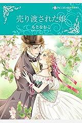 売り渡された娘 (ハーレクインコミックス) Kindle版