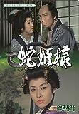 昭和の名作ライブラリー 第27集 蛇姫様 DVD-BOX HDリマスター版