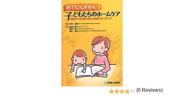 Amazon.co.jp: 育てにくさをもつ子どもたちのホームケア―家族ができる ...