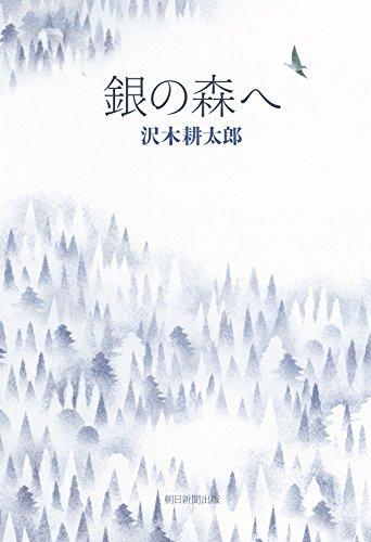 銀の森への詳細を見る