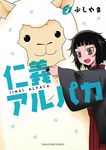 仁義アルパカ 2 (裏少年サンデーコミックス)