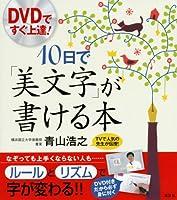 DVD升级! 10天即可写「美文字」书籍 (讲谈社的实用BOOK)