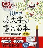 DVDですぐ上達! 10日で「美文字」が書ける本 (講談社の実用BOOK)