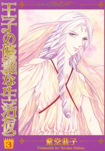 王子の優雅な生活(仮) 3 (ASAHIコミックス)の詳細を見る