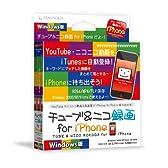 チューブ&ニコ録画 for iPhone Windows版