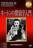 キートンの探偵学入門【淀川長治解説映像付き】 [DVD]